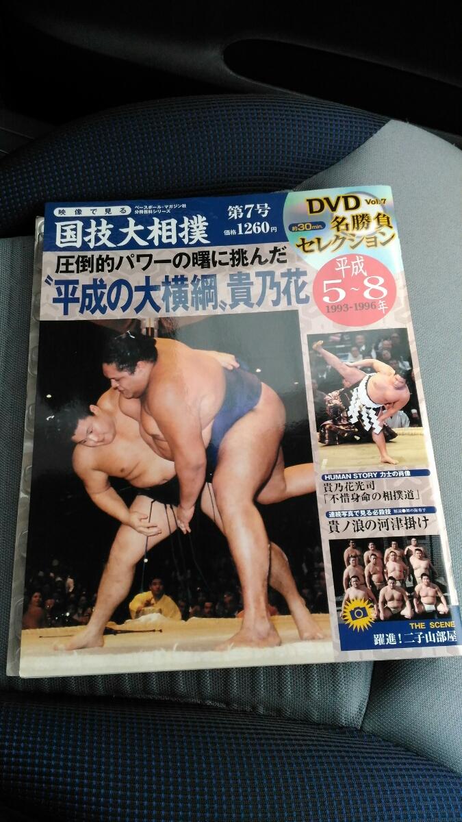 ☆DVD未開封☆映像で見る国技大相撲・第7号『貴乃花』 グッズの画像