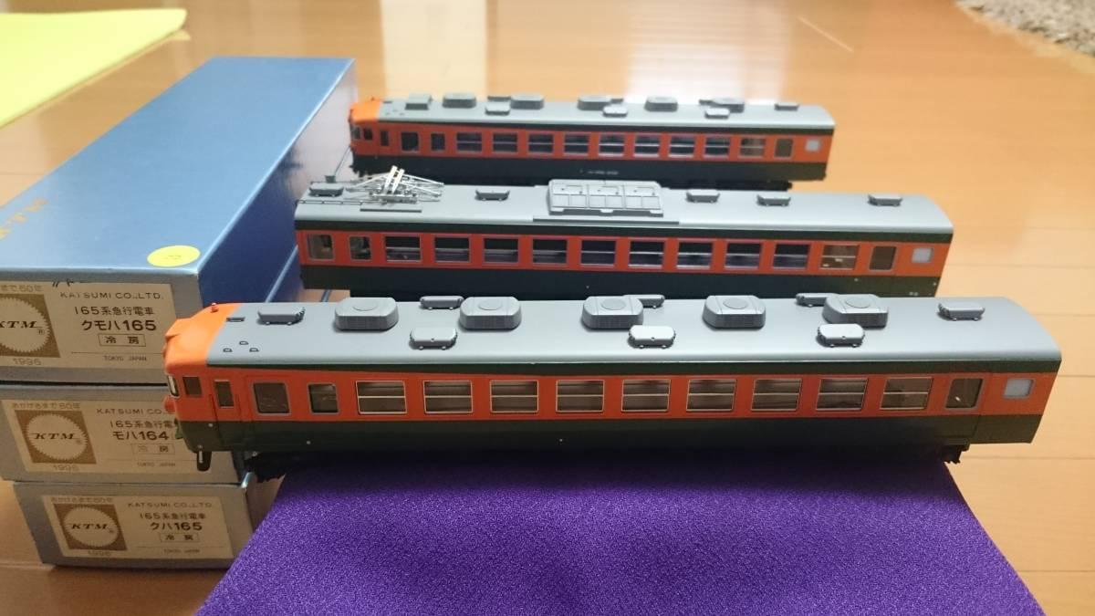 カツミ 165系 クハ モハ クモハ 急行電車 3両セット 鉄道模型 HOゲージ 動作良好 ライト点灯 送料無料 箱有 1996年製