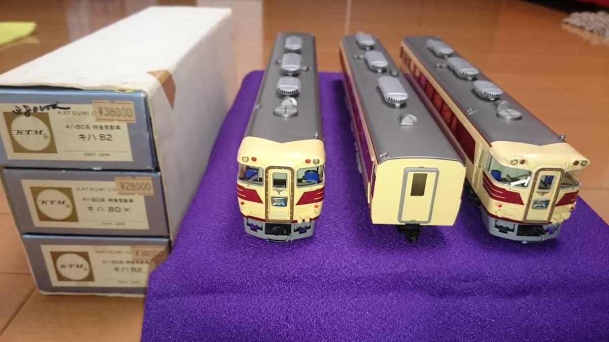 カツミ キハ80系 キハ82 キハ80M キハ82 特急気動車 3両セット 鉄道模型 HOゲージ 動作良好 ライト点灯 送料無料 箱有 1998年製