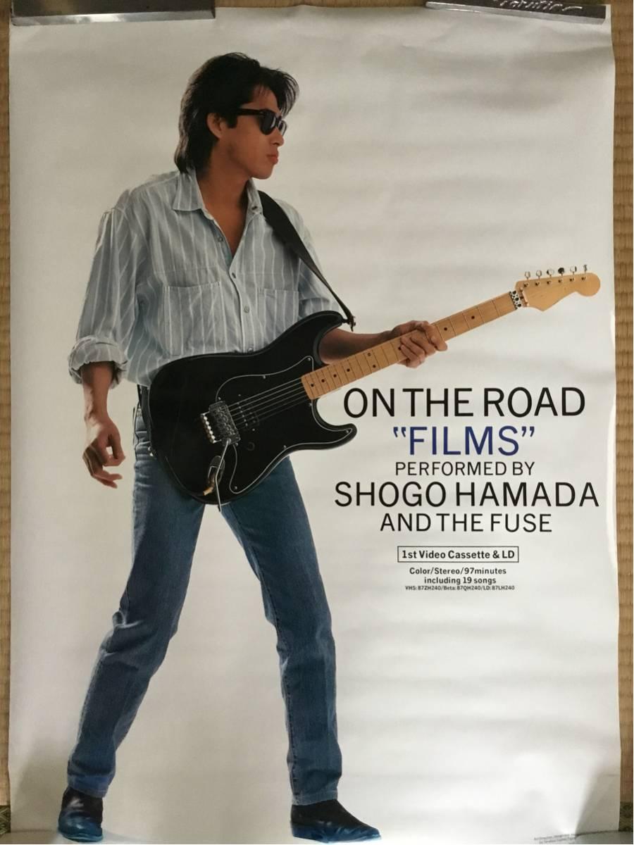 浜田省吾 ON THE ROAD :FILMS:店頭告知ポスター非売品 ライブグッズの画像