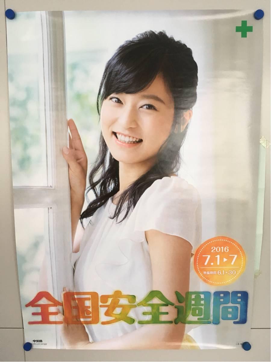 小島瑠璃子 ポスター 非売品 B2サイズ 2016年度版 グッズの画像