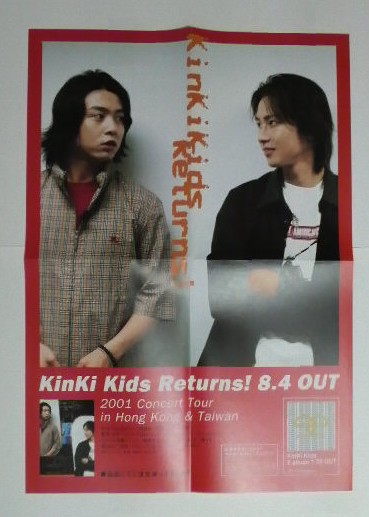 KinKi Kids のポスター