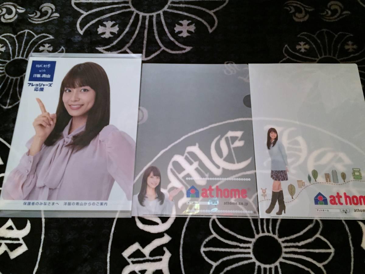 クリアファイル ☆ 相武紗季 at home 洋服の青山 3枚 グッズの画像