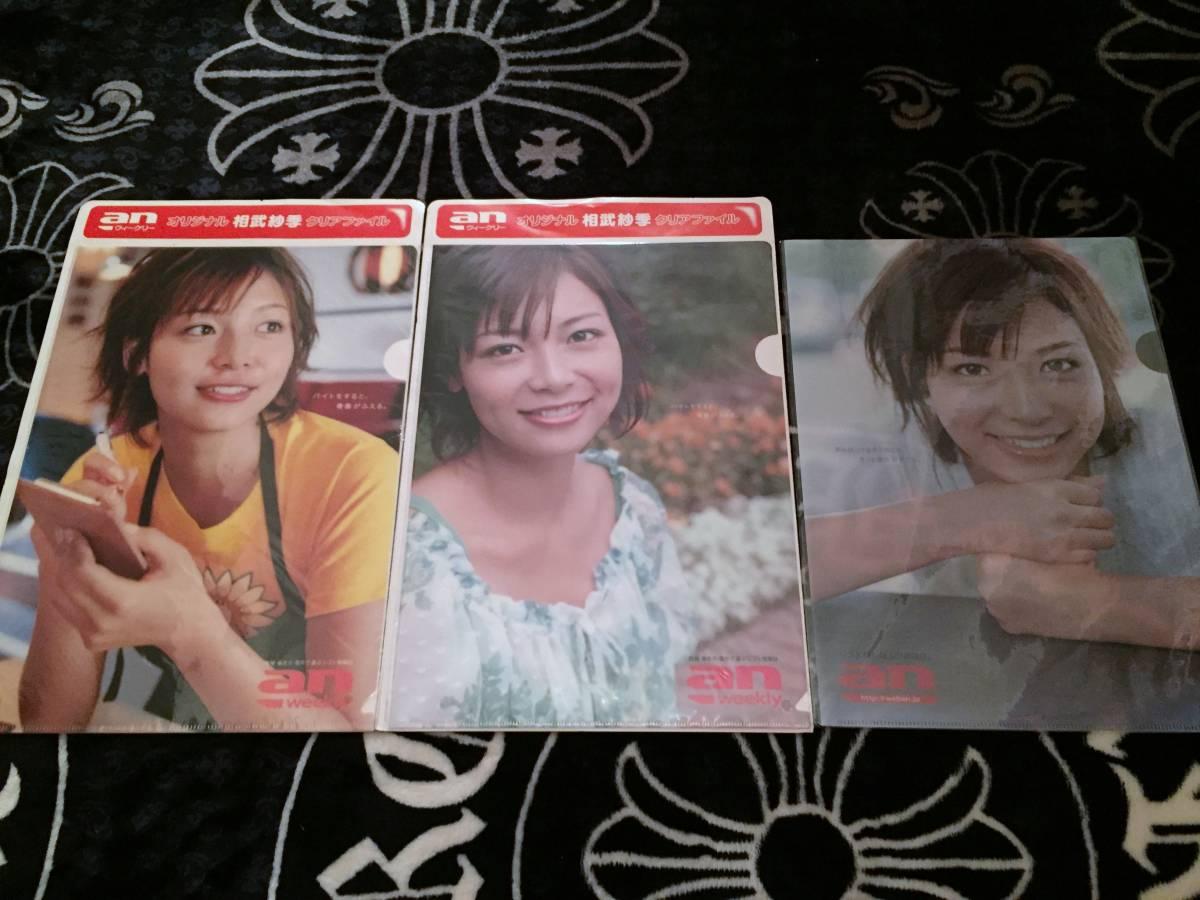 クリアファイル ☆ 相武紗季 an まとめて 3枚 グッズの画像