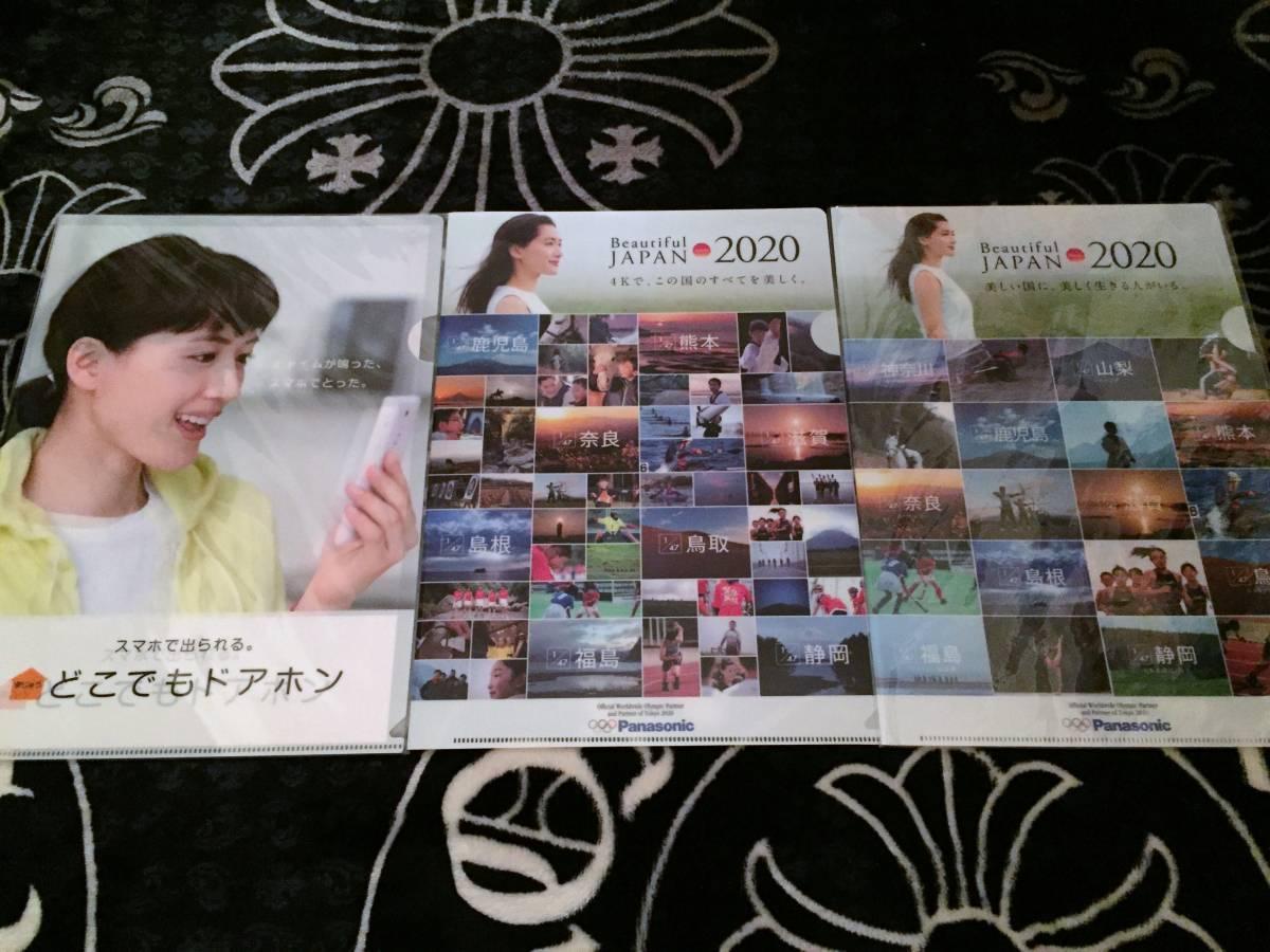 クリアファイル ☆ 綾瀬はるか パナソニック Panasonic 3枚 グッズの画像