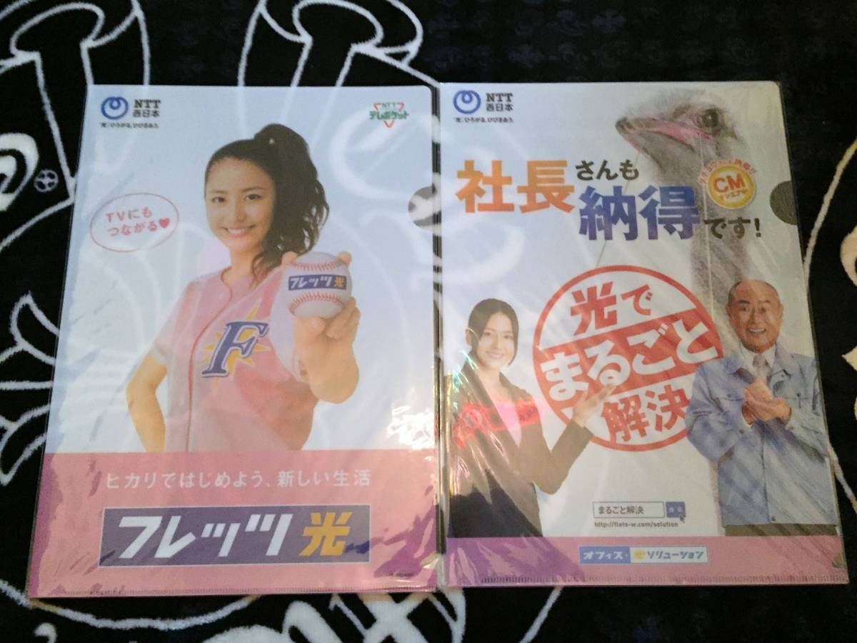 クリアファイル ☆ 長澤まさみ NTT西日本 2枚 グッズの画像