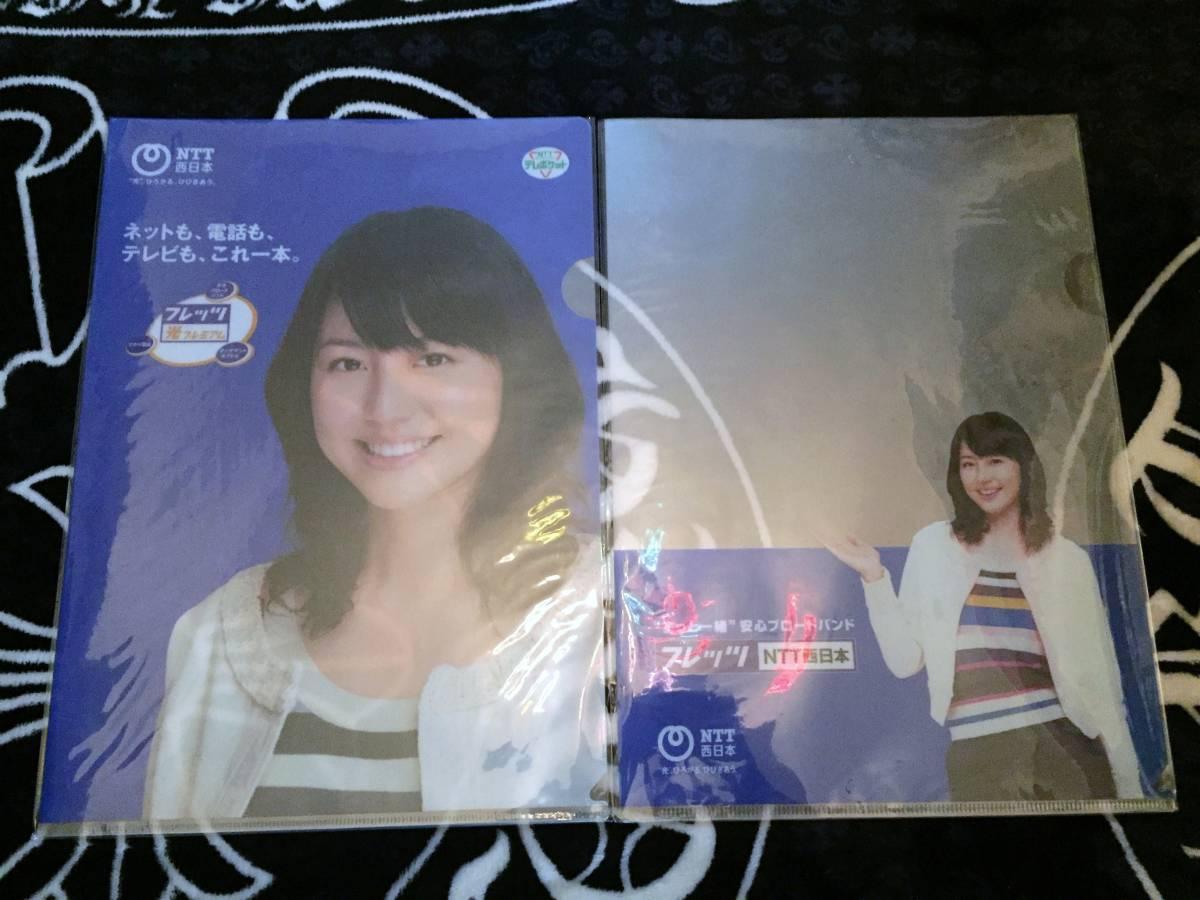 クリアファイル ☆ 長澤まさみ フレッツ光 NTT西日本 2枚 グッズの画像