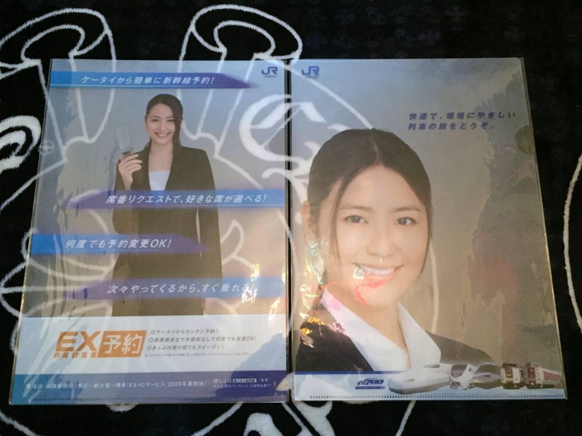 クリアファイル ☆ 長澤まさみ JR西日本 EX予約 2枚 グッズの画像