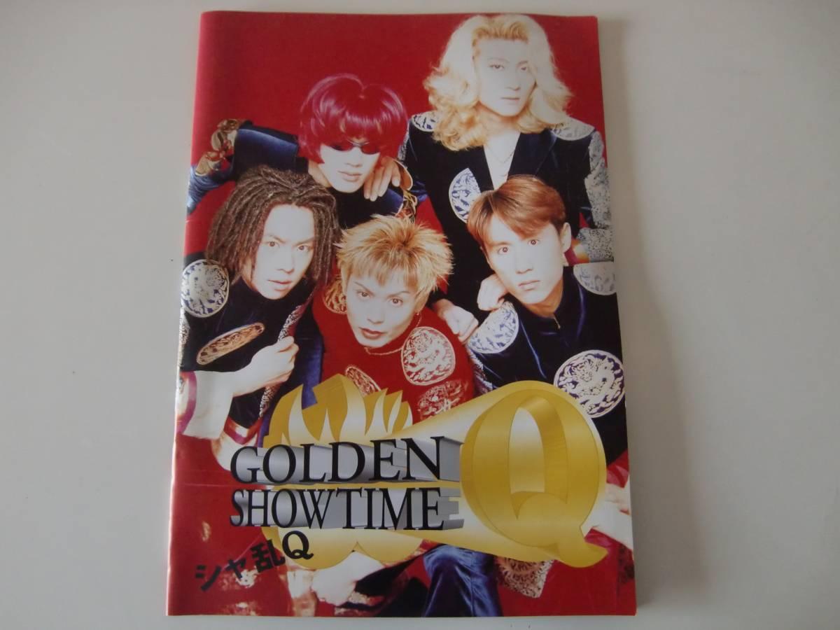 シャ乱Q 1997 春の乱 ゴールデンショータイム ライブツアーパンフレット