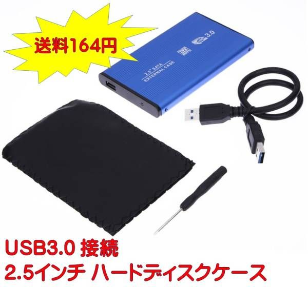 USB3.0 2.5インチ HDDケース 青 ★送料164円★ __ハードディスク SATA シリアル USB2.0 アルミニウム