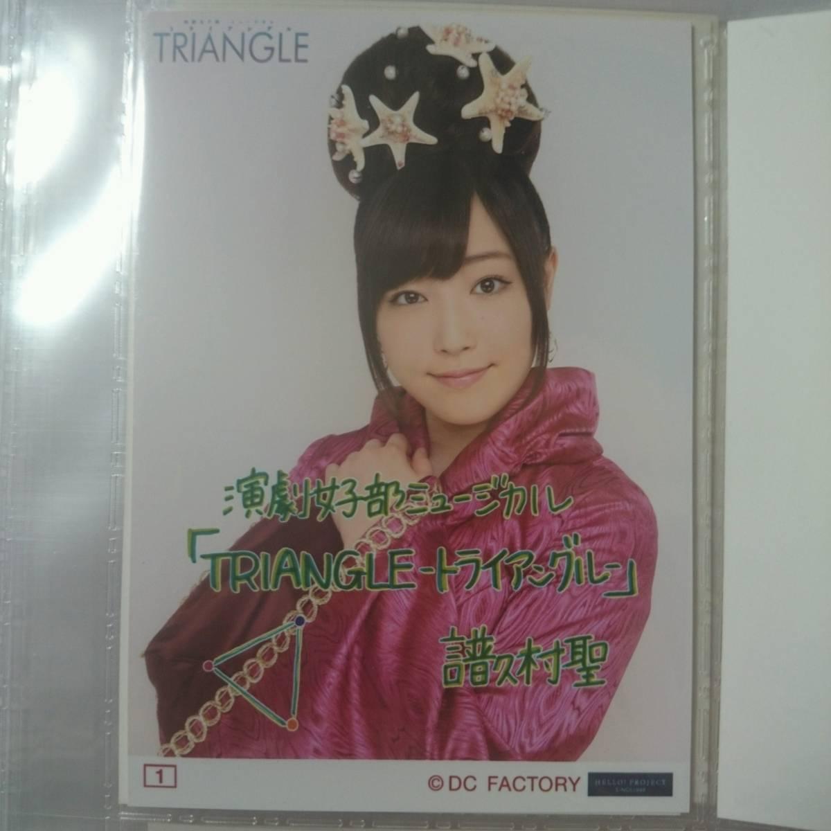 モーニング娘。 譜久村聖 コレクション生写真『TRIANGLE』1番