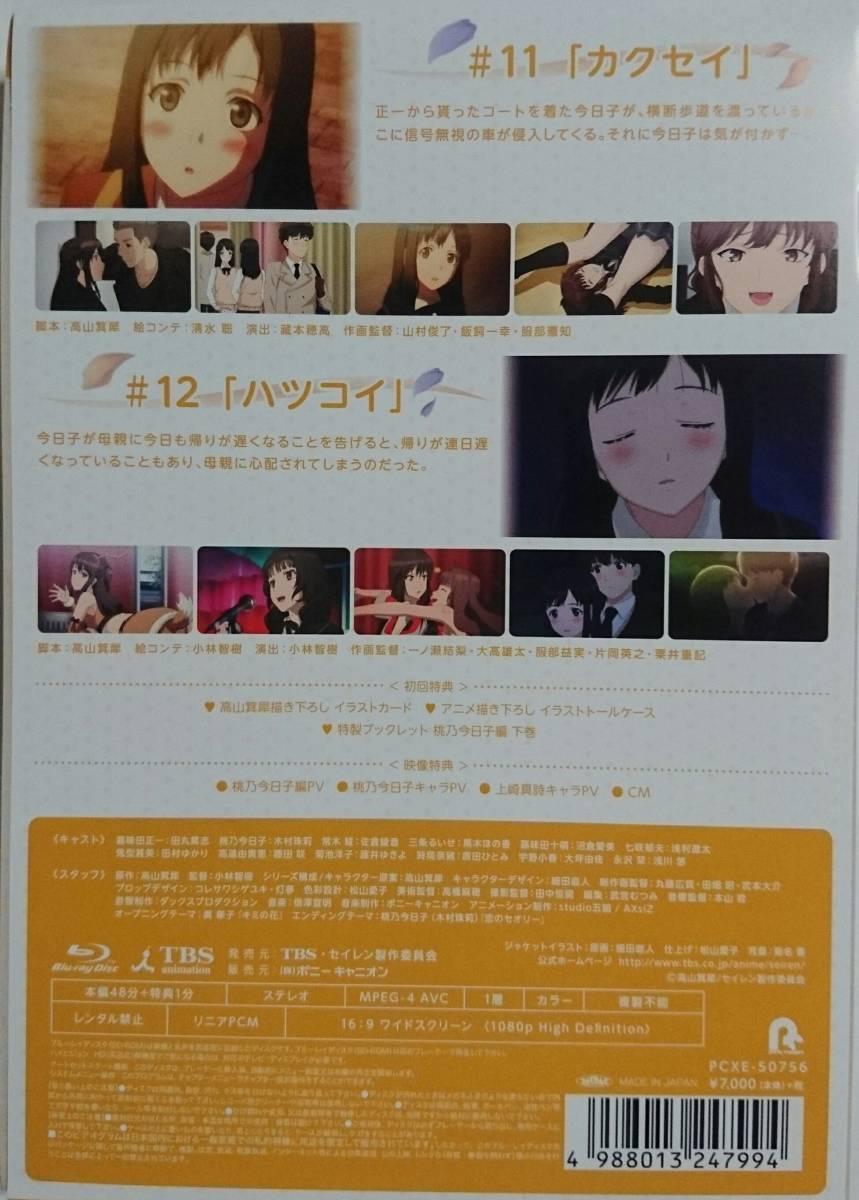 セイレン 6 桃乃今日子 下巻 BD 初回生産版 欠品一切無し! 新品同様!_画像2