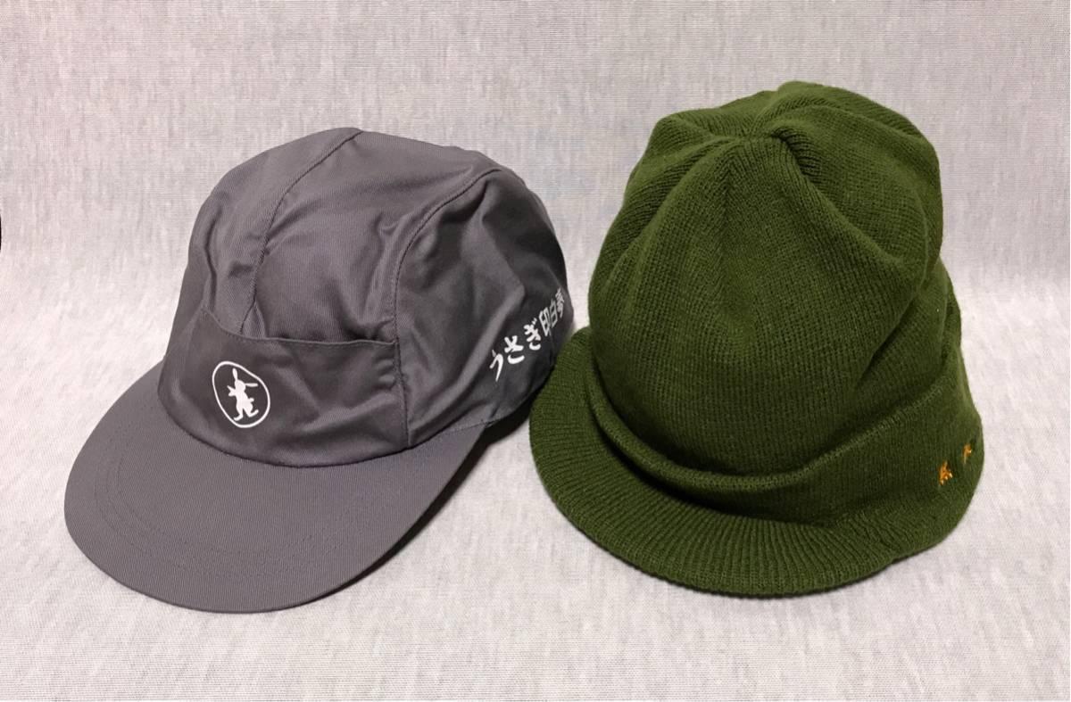 未使用 北の国から 黒板五郎 うさぎ印白麦 はと印押麦 帽子 ネーム入り ニット帽 2点セット