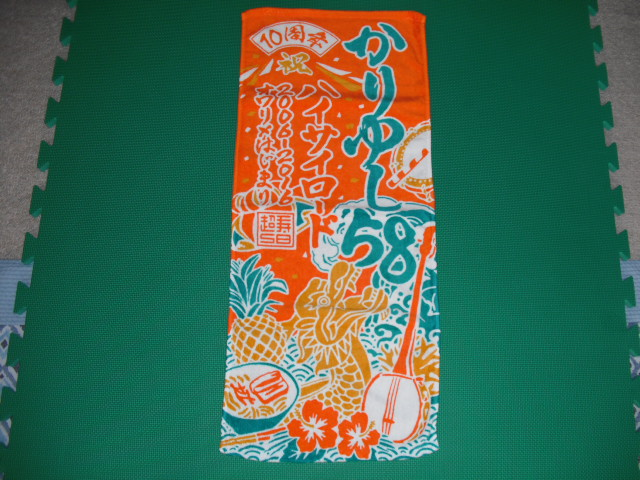 【値下げ・最終出品】かりゆし58 ツアーグッズ:フェイスタオル