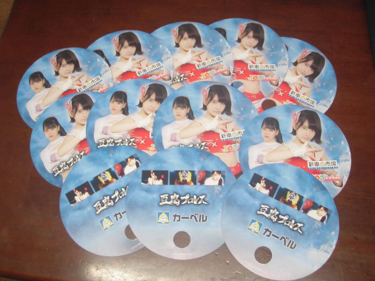 豆腐プロレス 丸うちわ 宮脇咲良 白間美瑠 AKB48  ライブ・総選挙グッズの画像