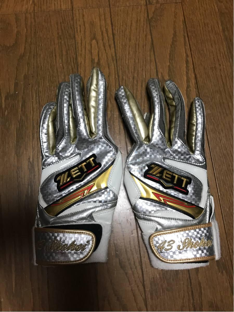 広島カープ43土生選手実使用革手袋