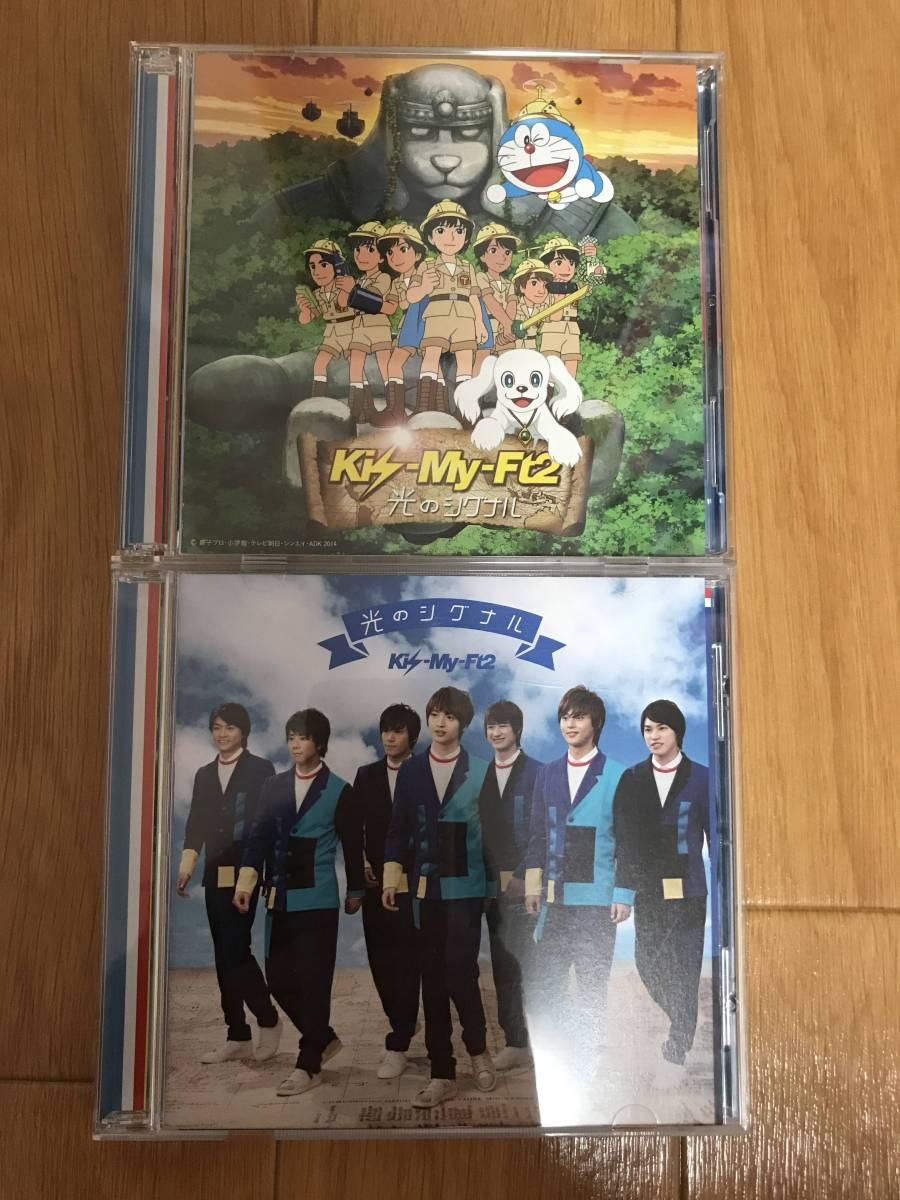 CD+DVD★キスマイ★光のシグナル 初回通常2種
