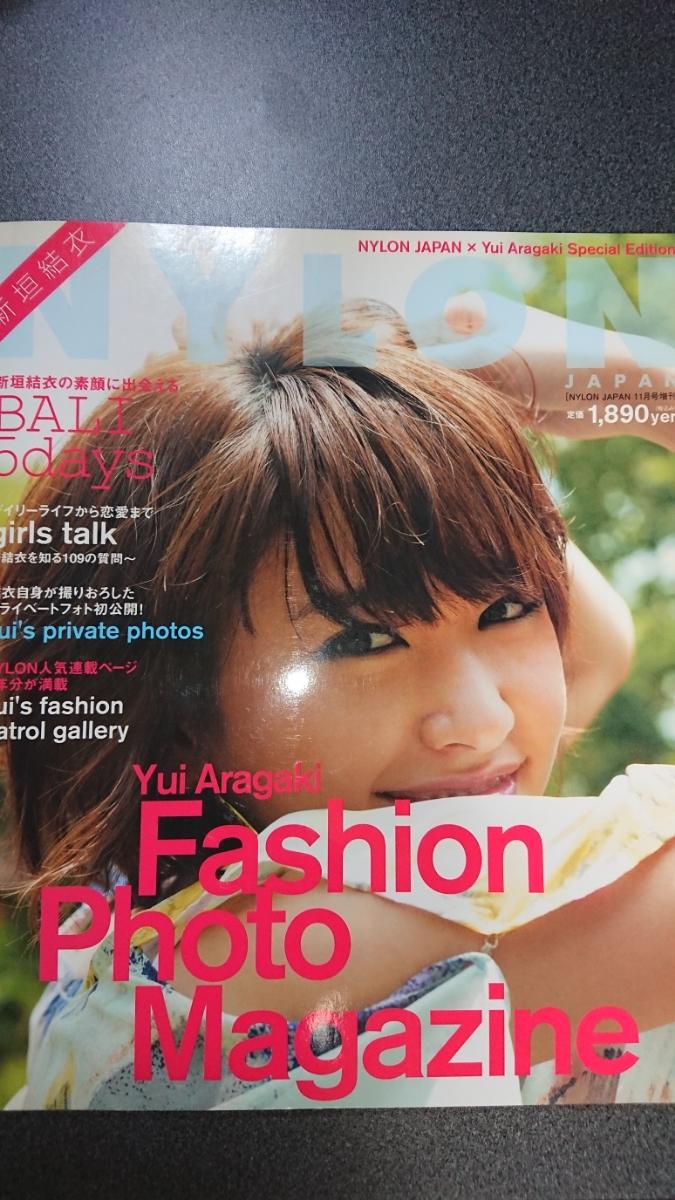 新垣結衣 Fashion Photo Magazine 写真集 コードブルー グッズの画像