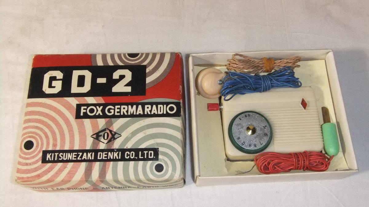 昭和レトロ FOX-PHONE GD-2 GERMA RADIO ジャンク