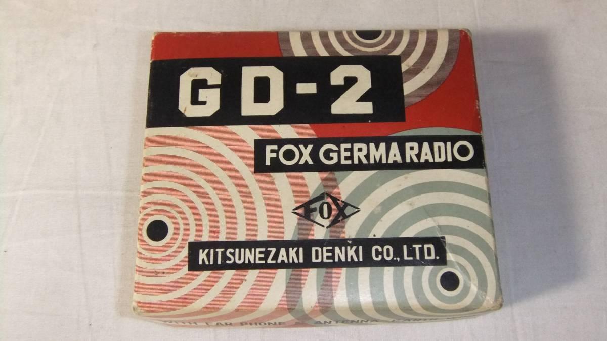 昭和レトロ FOX-PHONE GD-2 GERMA RADIO ジャンク_画像2
