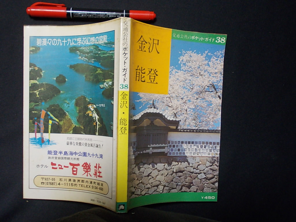 n交通公社のポケットガイド 38 金沢・能登 昭和52年   旅行 観光 M-02_画像1