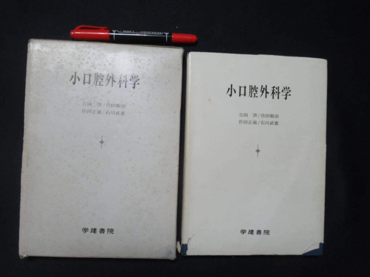 小口腔外科学 小教科書シリーズ13 1980年 学建書院 医学 N-34_画像1