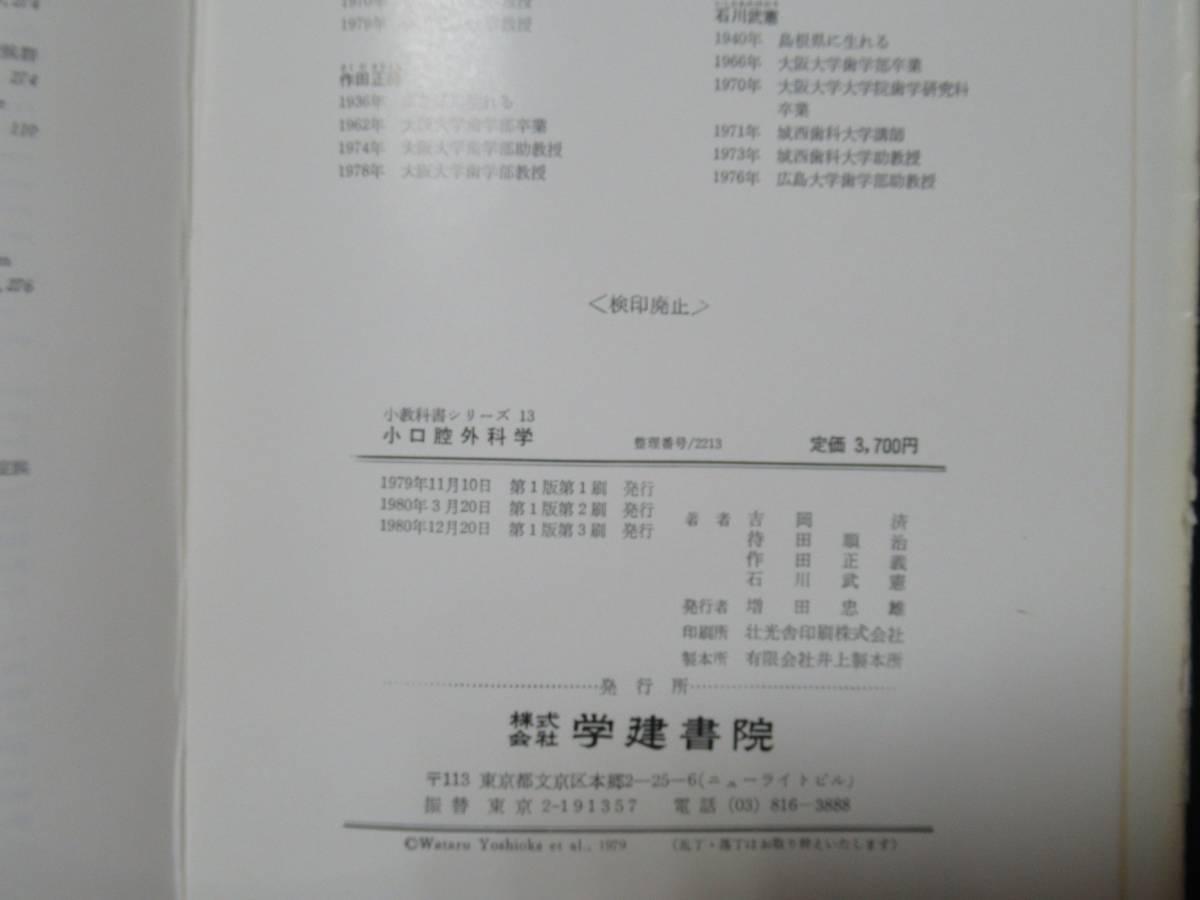小口腔外科学 小教科書シリーズ13 1980年 学建書院 医学 N-34_画像3