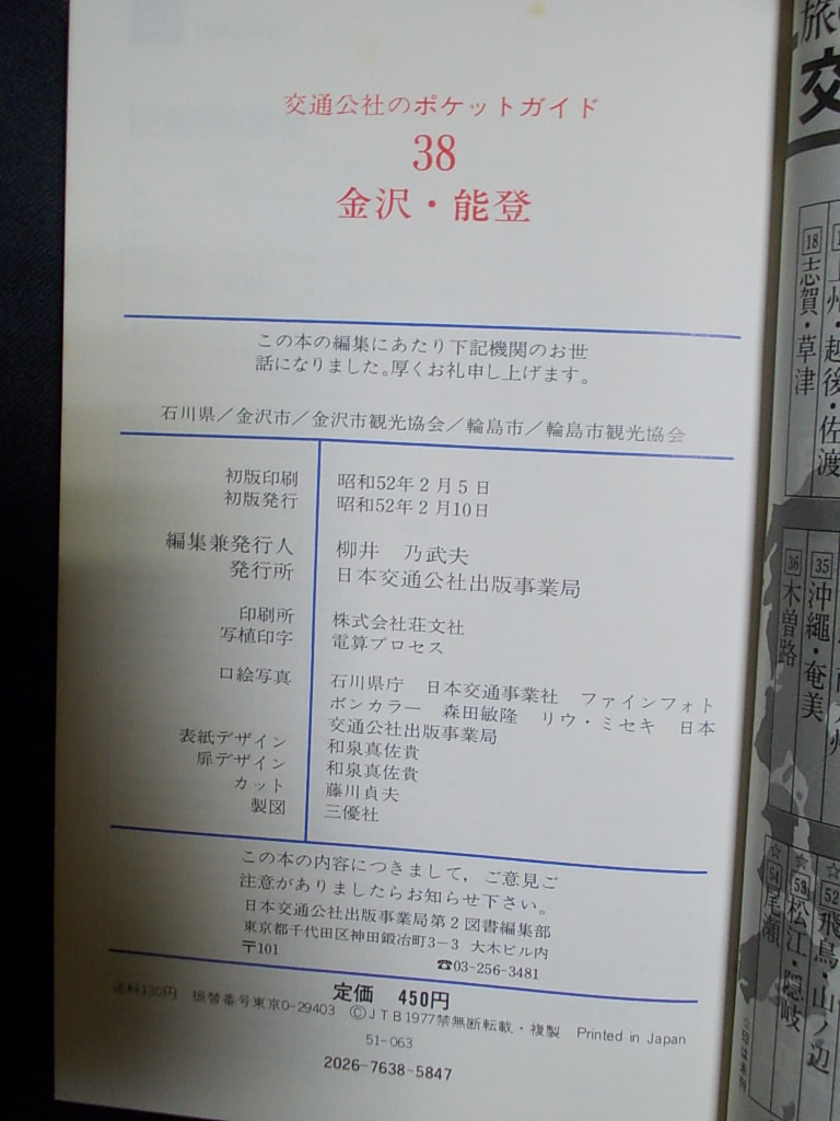n交通公社のポケットガイド 38 金沢・能登 昭和52年   旅行 観光 M-02_画像3