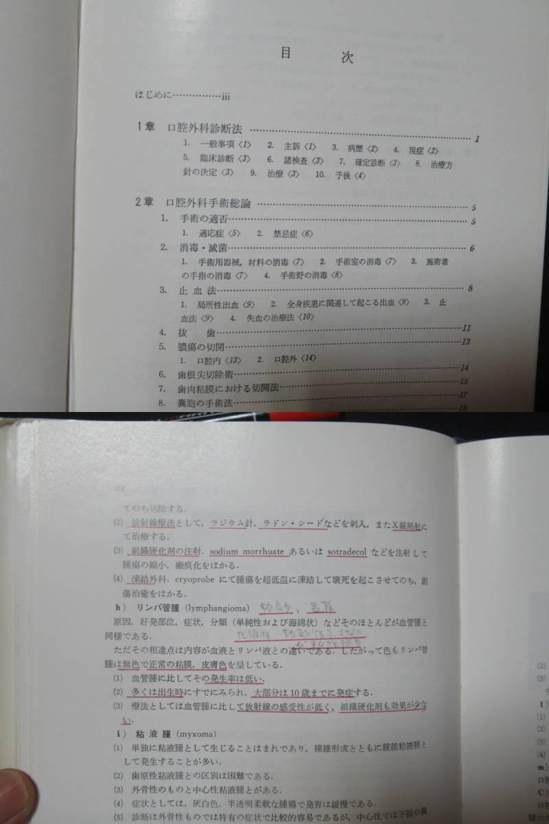 小口腔外科学 小教科書シリーズ13 1980年 学建書院 医学 N-34_画像2