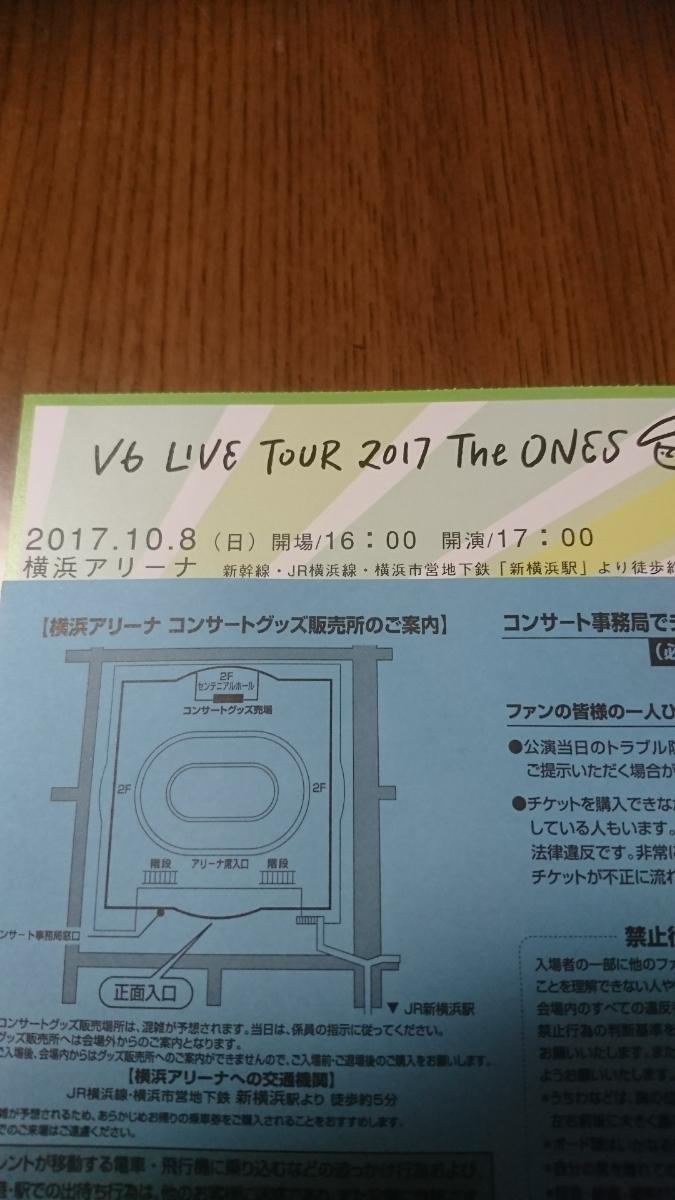 【アリーナC 2列 】 10/8 (日) V6 LIVE TOUR 2017 横浜アリーナ アリーナCブロック2列 ペアチケット【良席】