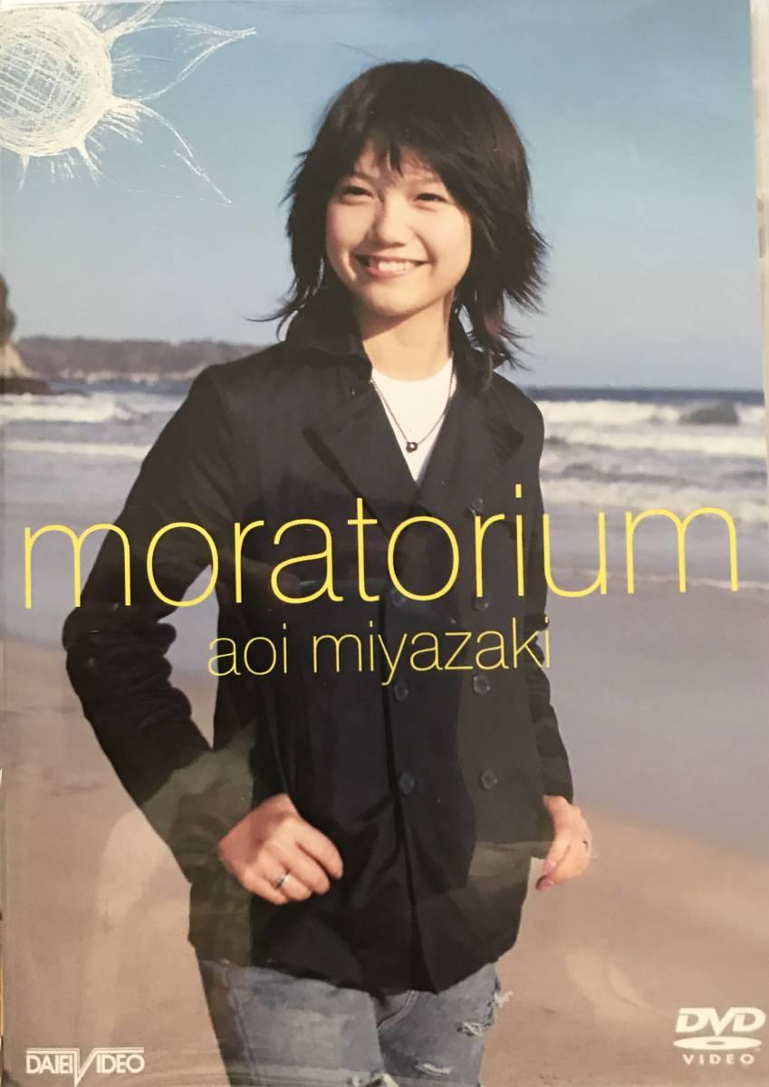 宮崎あおい「モラトリアム」DVD グッズの画像