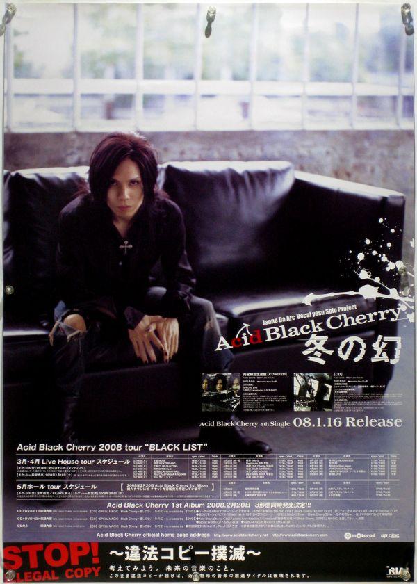 Acid Black Cherry ABC yasu Janne Da Arc B2ポスター (2I13001)