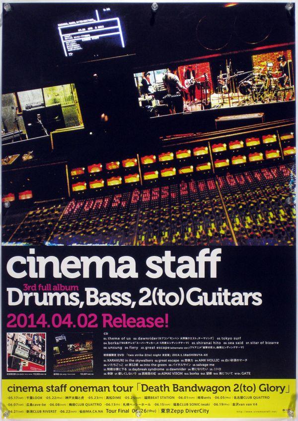 cinema staff シネマ・スタッフ B2ポスター (2I11012)