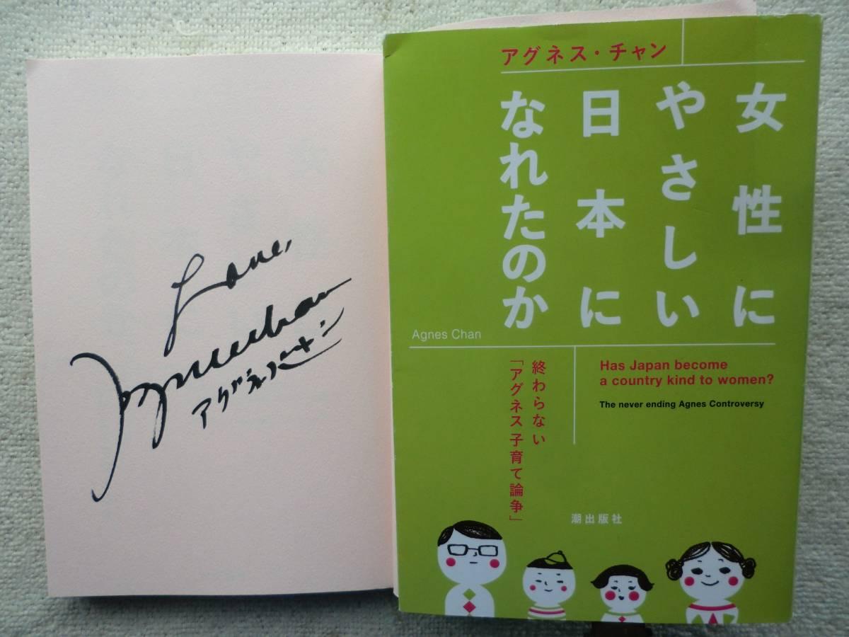 アグネス・チャン●女性にやさしい日本になれたのか 直筆サイン