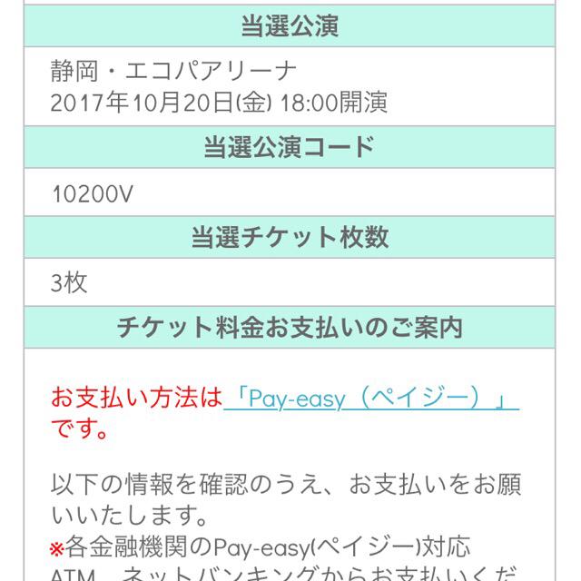 V6 静岡エコパアリーナ 静岡 ファンクラブ 2枚 チケット 10/20 10月20日 コンサートグッズの画像