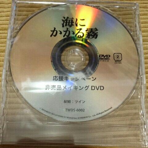 JYJ☆ユチョン YUCHUN 映画 海にかかる霧 非売品メイキング DVD 未開封