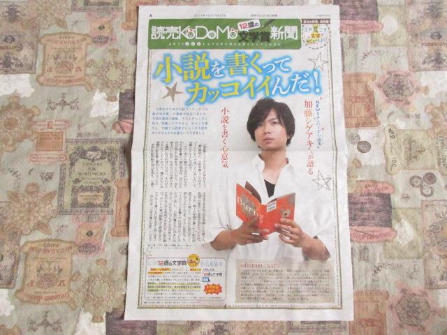 読売KODOMO新聞 NEWS 加藤シゲアキ 送78円