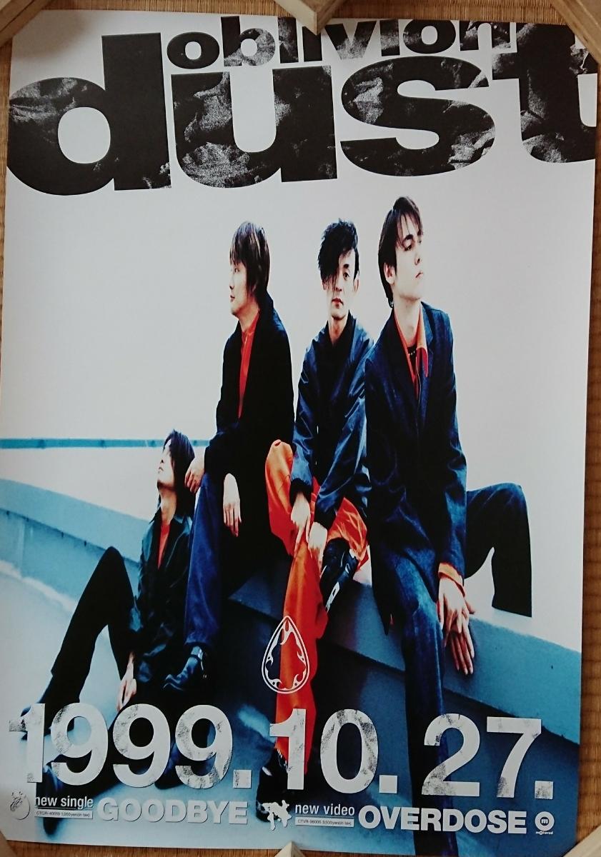 非売品Oblivion dustポスター3枚セット!!
