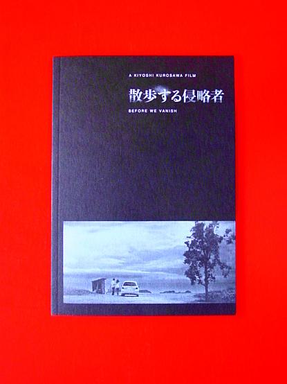 映画パンフ『散歩する侵略者』長澤まさみ、松田龍平、長谷川博己 グッズの画像