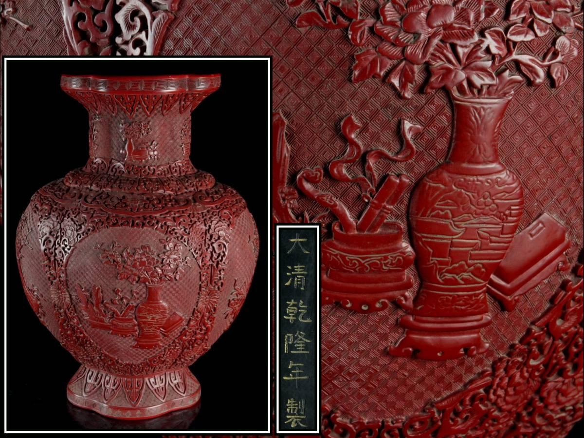 ◆廻◆ 中国古玩 大清乾隆年製 草花彫刻推朱花入 特大57cm 4205g 細密彫 唐物骨董 [TAA1]