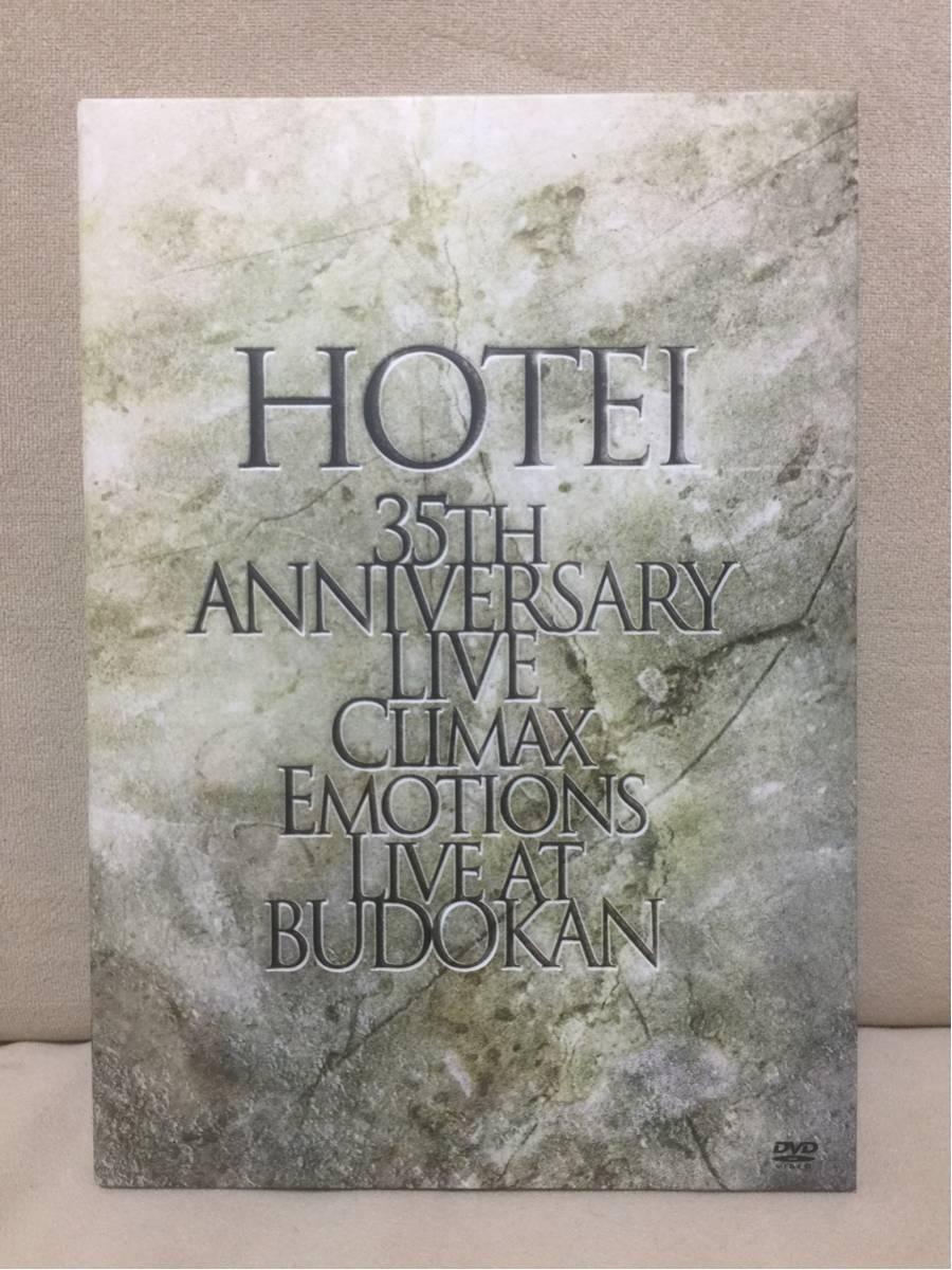 【初回限定3DVD】HOTEI 35th ANNIVERSARY LIVE CLIMAX EMOTIONS LIVE AT BUDOKAN 布袋寅泰 武道館 BOOWY COMPLEX ライブグッズの画像