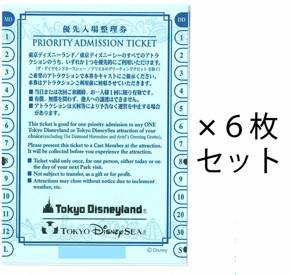 送料無料】ディズニー優先入場整理券6枚セット【トイマニ可】 | 遊園