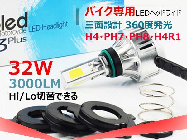 送料無料☆2個セット~H4/H4R1/PH7/PH8~32W バイク用LEDライト