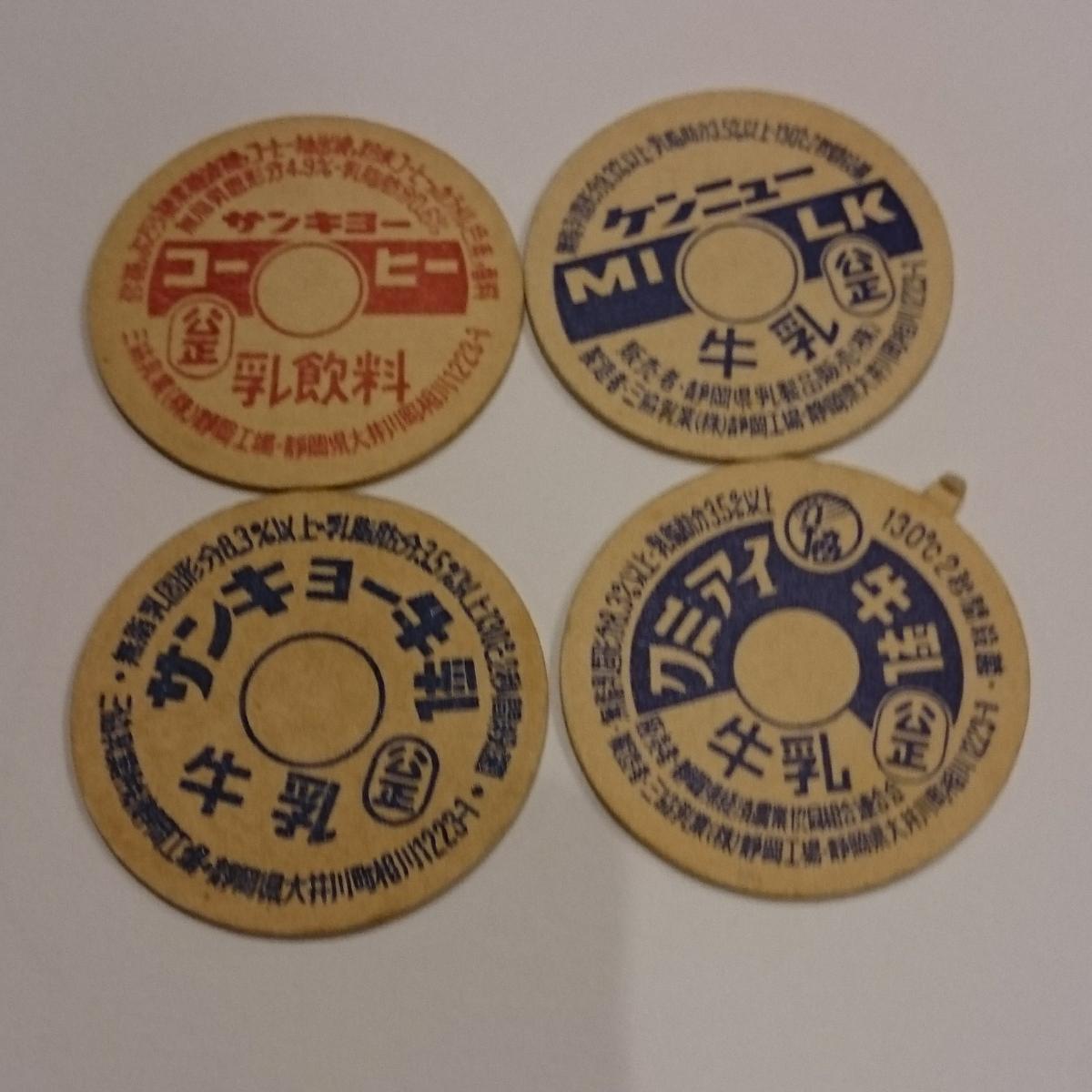 牛乳キャップ 三協乳業