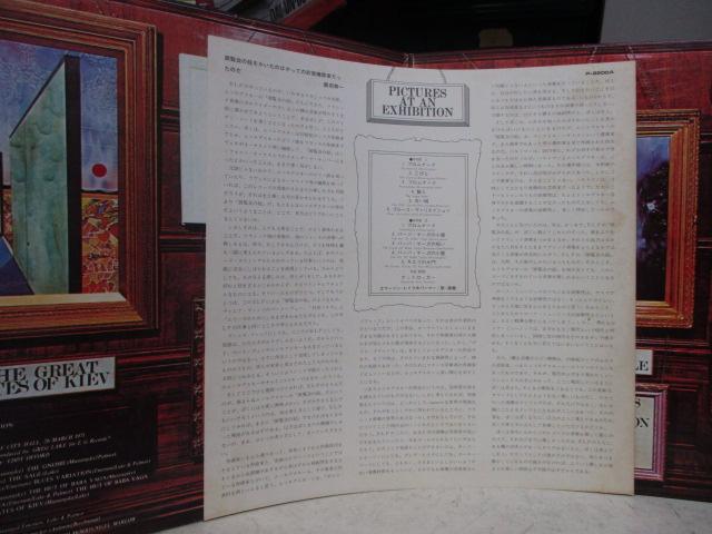 即決 エマーソン・レイク&パーマー 展覧会の絵 LP盤 _画像2