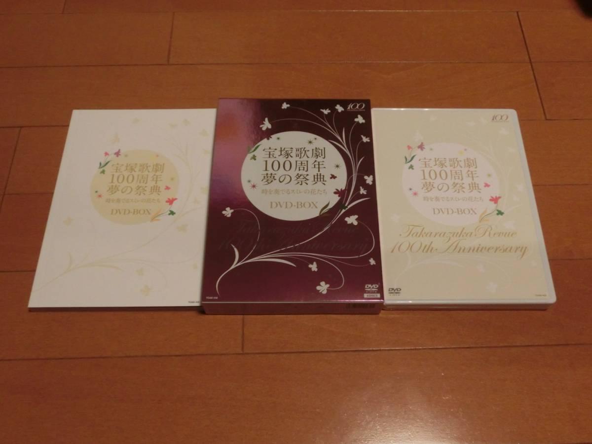 宝塚 100周年 夢の祭典 時を奏でるスミレの花たち DVDBOX
