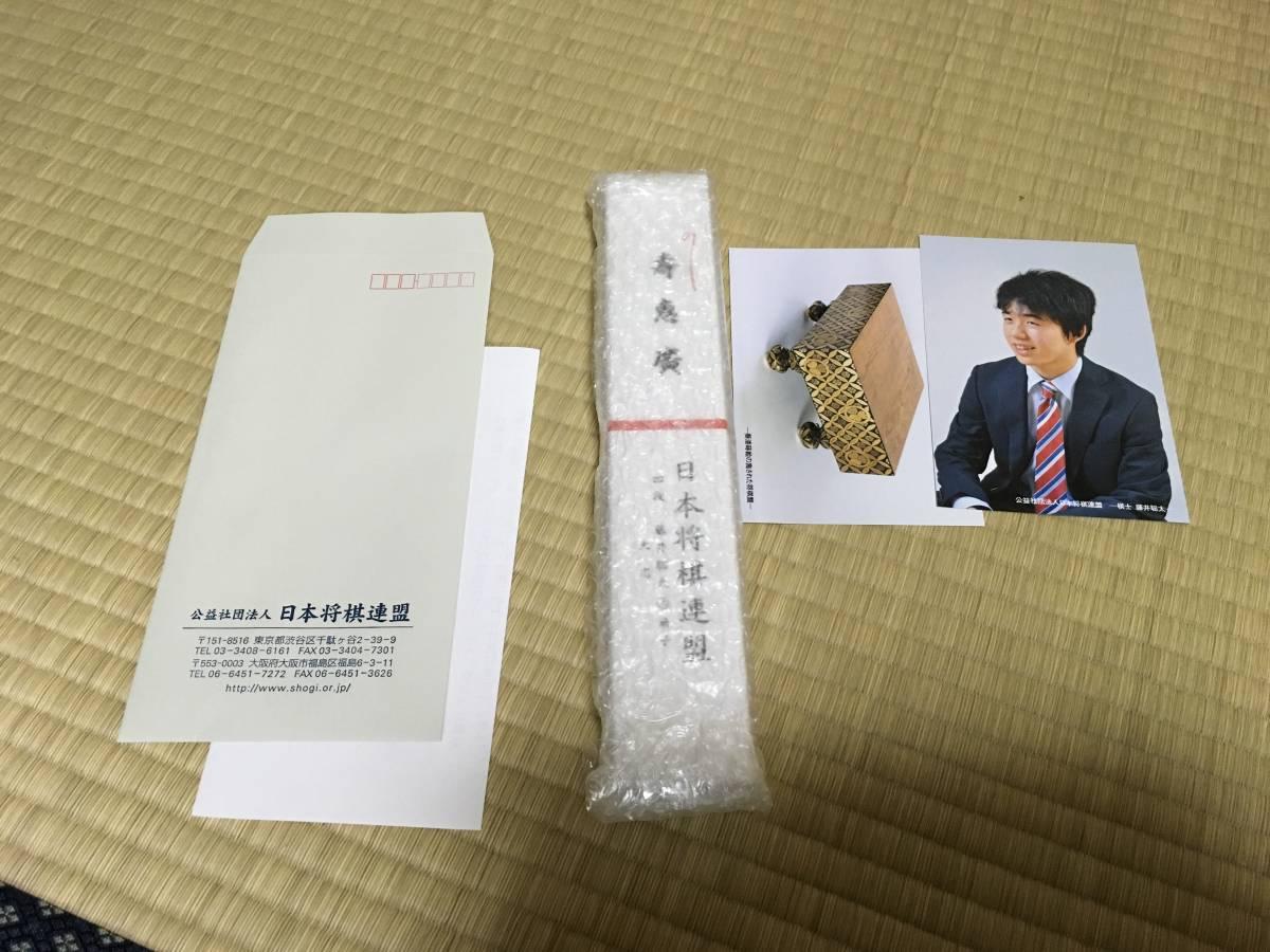 藤井聡太 四段 扇子「大志」公益社団法人日本将棋連盟 未発売ポストカード2枚