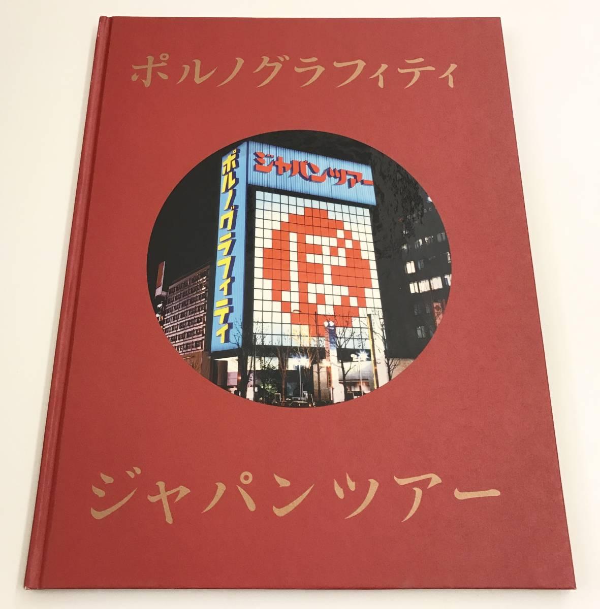 ポルノグラフィティ 2001 ジャパンツアー ツアーパンフレット