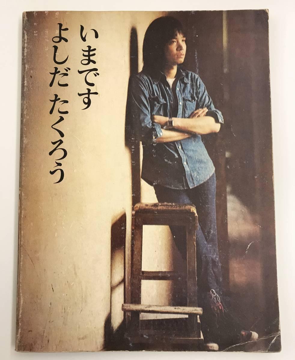 吉田拓郎 写真集「いまです よしだたくろう」1972年【宅配便送料0円】
