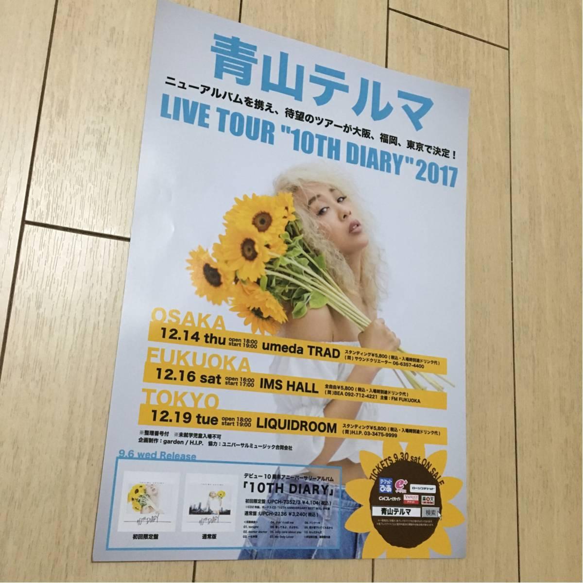 青山テルマ ライブ 告知 チラシ live tour 10th diary 2017 ニュー アルバム 告知 大阪 福岡 東京
